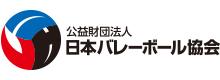 公益財団法人日本バレーボール協会